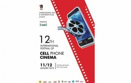 Last Date Extended for 12th International Festival of Cellphone Cinema