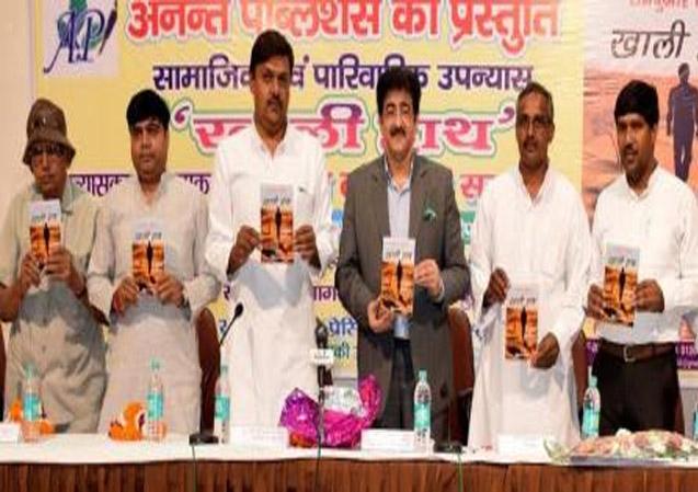Book Released by Surendra Singh Nagar