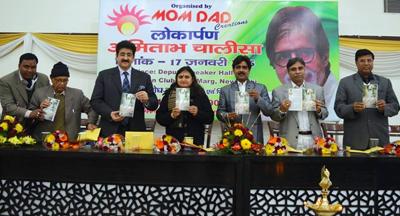 Book on Amitabh Bachchan Released by Sandeep Marwah